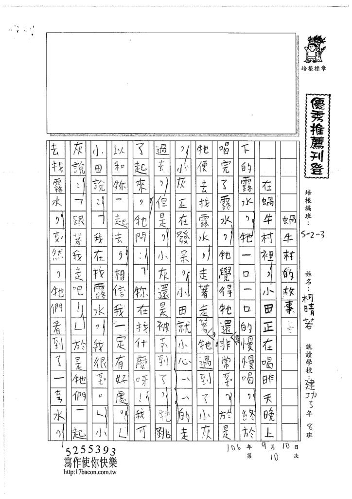 106W3110 柯晴若 (1)