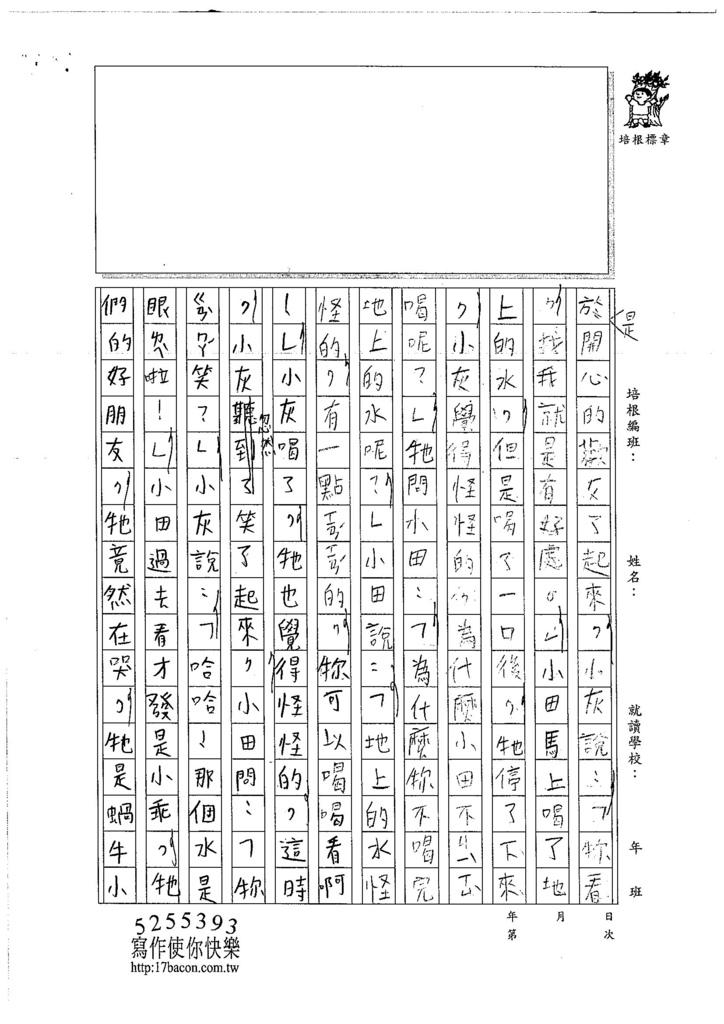 106W3110 柯晴若 (2)