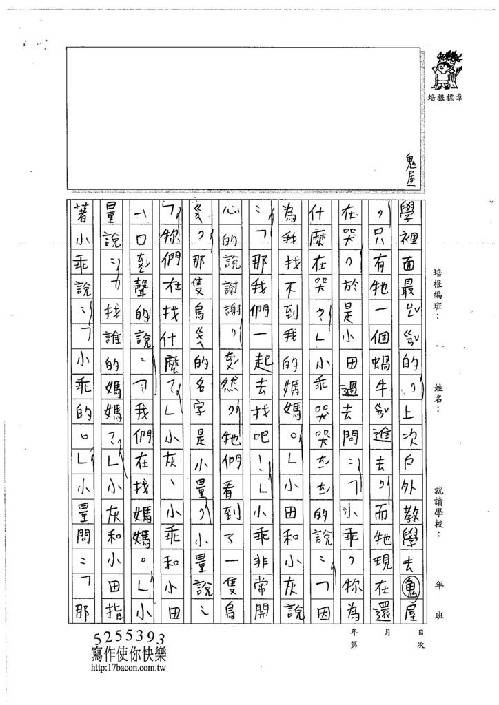 106W3110 柯晴若 (3)