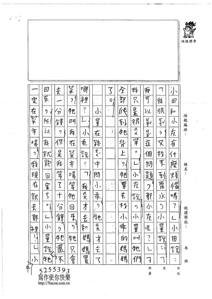 106W3110 柯晴若 (4)