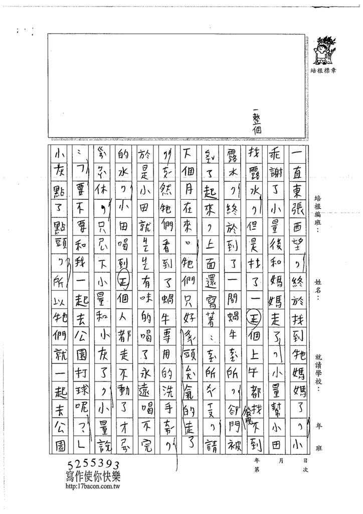 106W3110 柯晴若 (5)