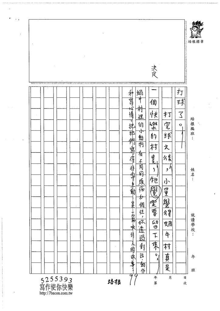 106W3110 柯晴若 (6)