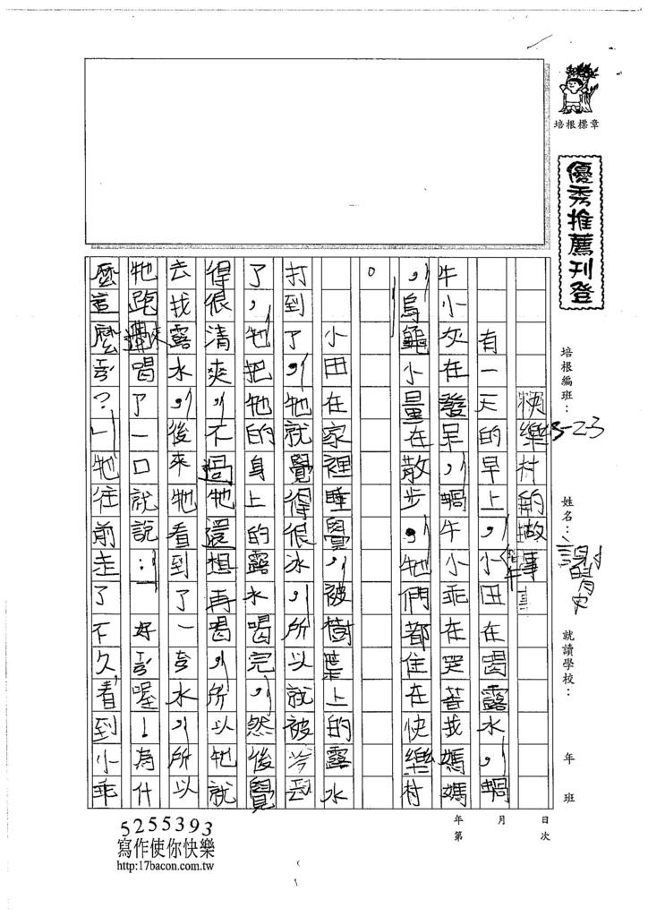 106W3110 謝晴宇 (1)