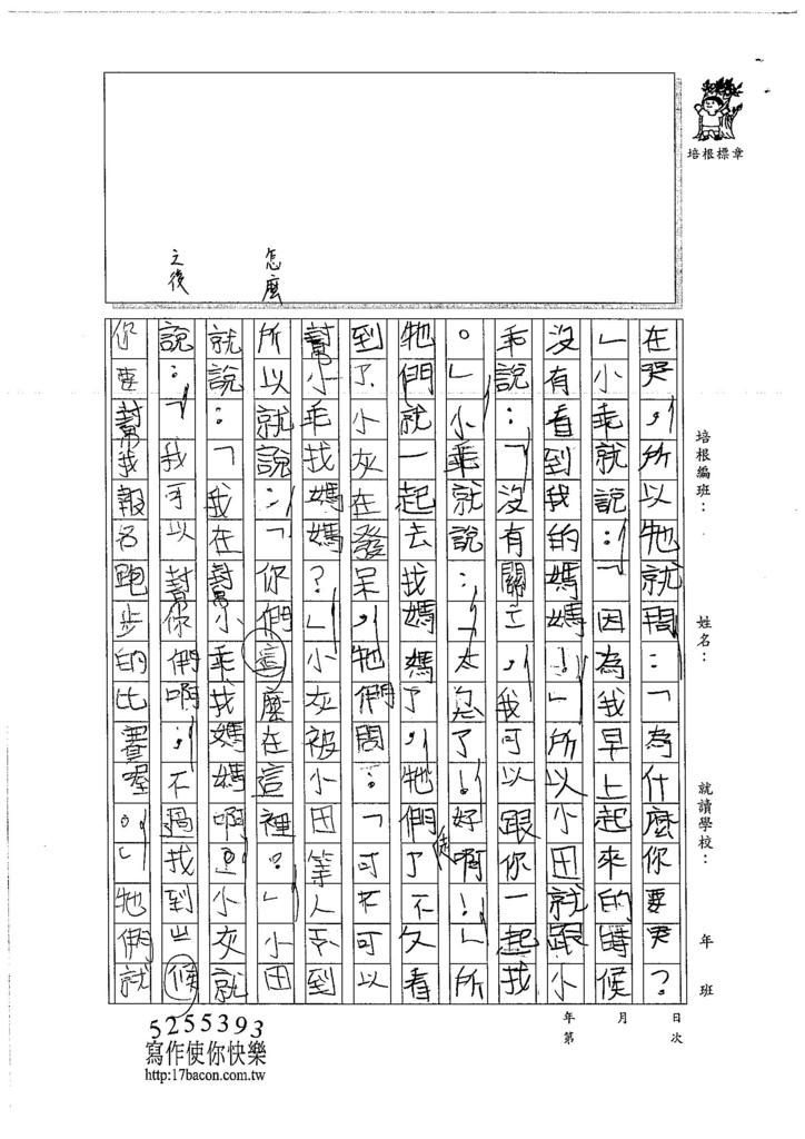 106W3110 謝晴宇 (2)