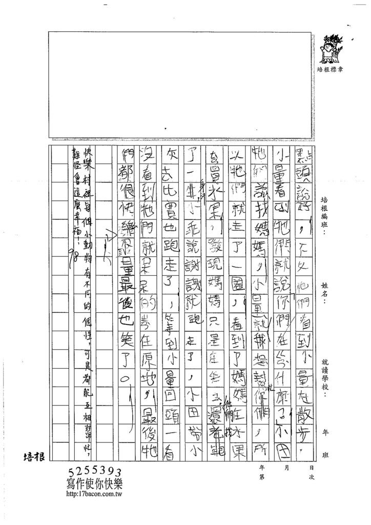 106W3110 謝晴宇 (3)