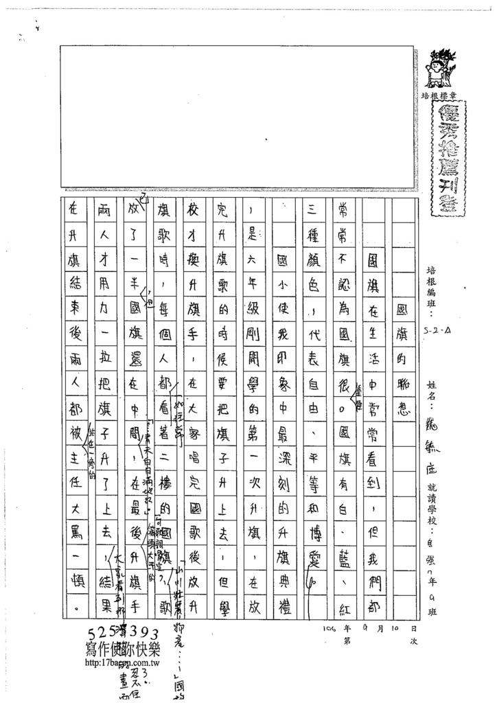 106WA110 魏毓庭 (1)