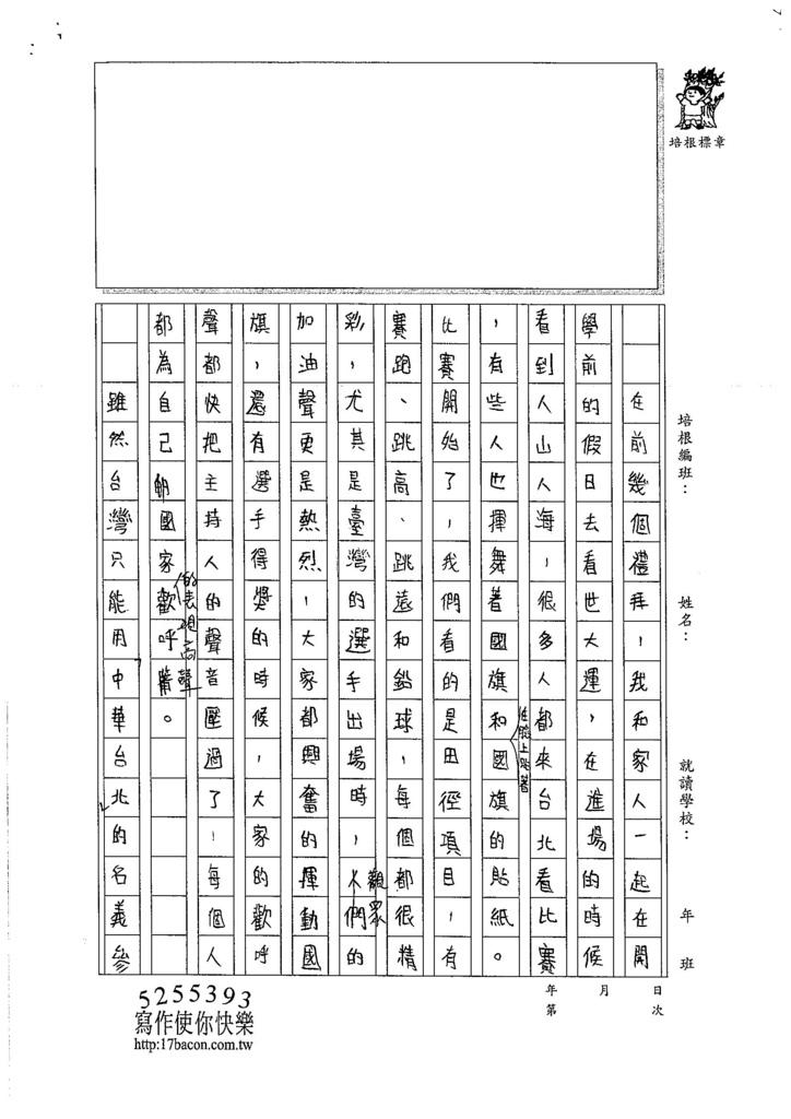 106WA110 魏毓庭 (2)