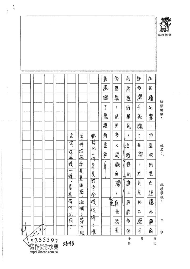 106WA110 魏毓庭 (3)