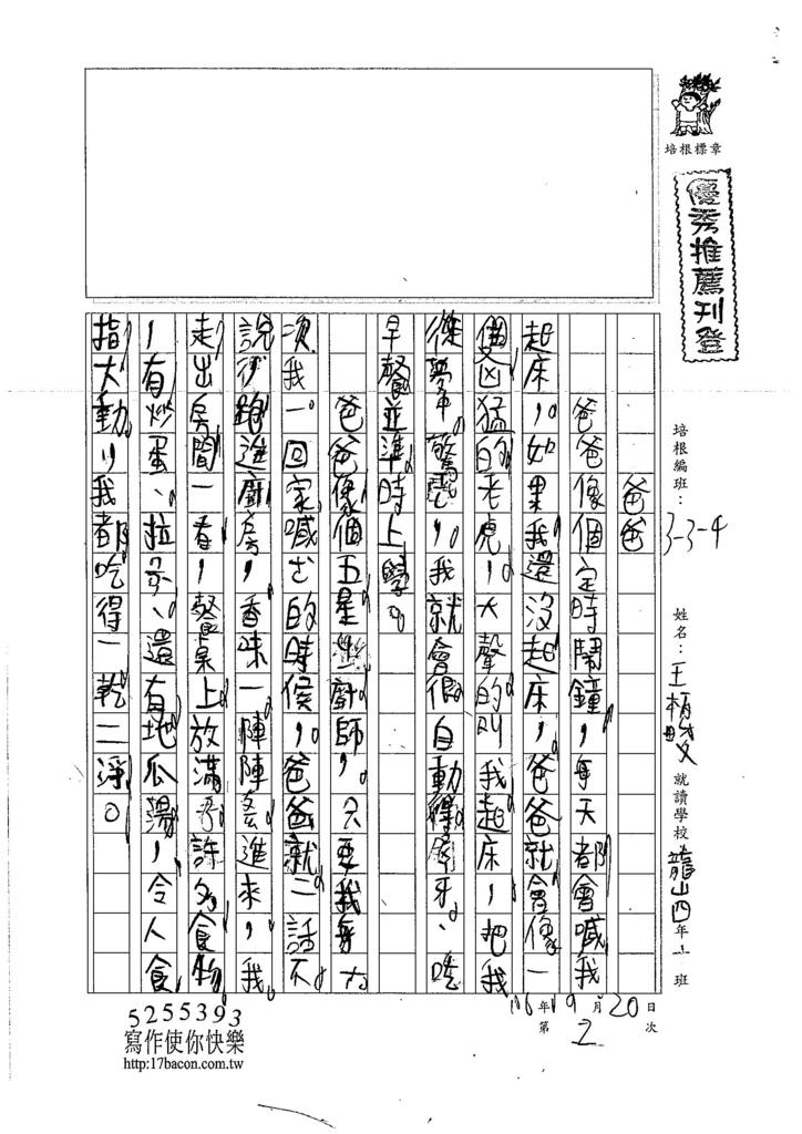 106W4202 王柏畯 (1)