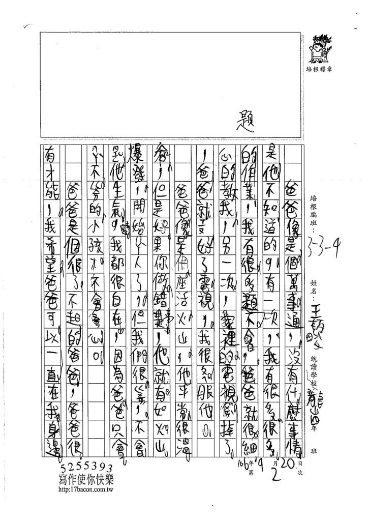 106W4202 王柏畯 (2)