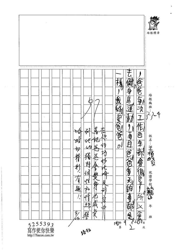 106W4202 王柏畯 (3)