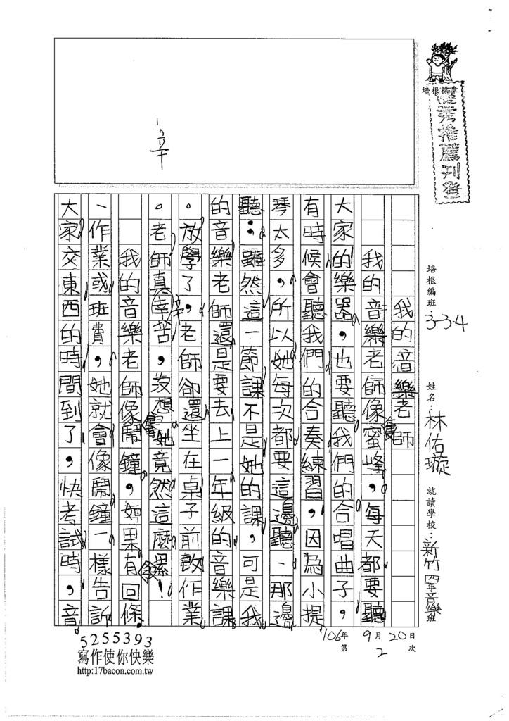 106W4202 林佑璇 (1)