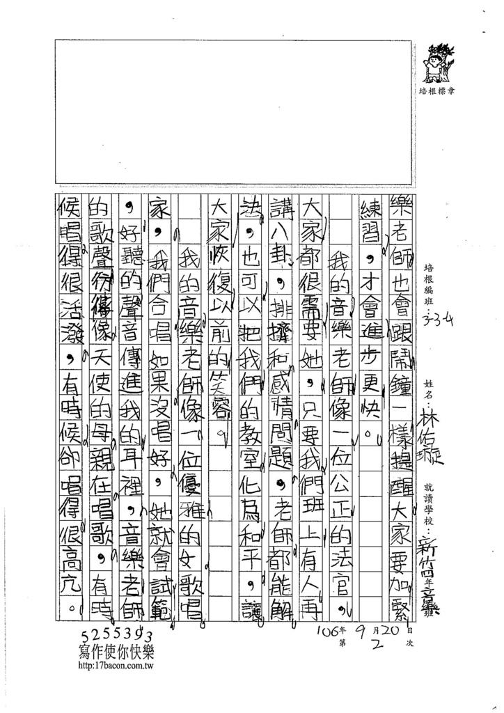 106W4202 林佑璇 (2)