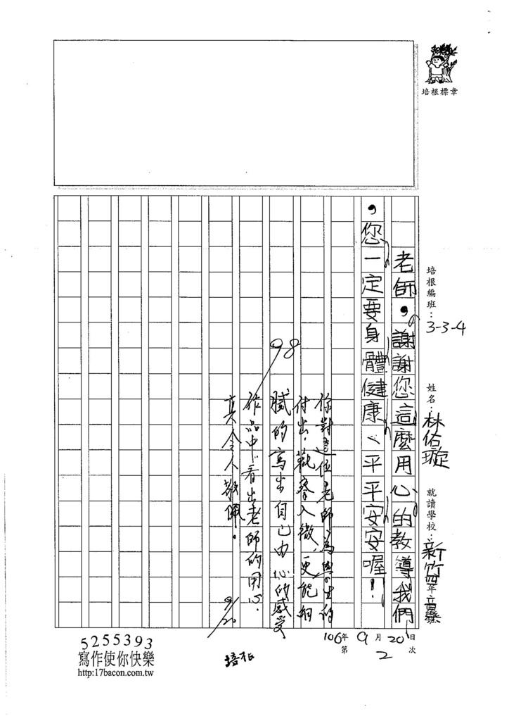 106W4202 林佑璇 (3)