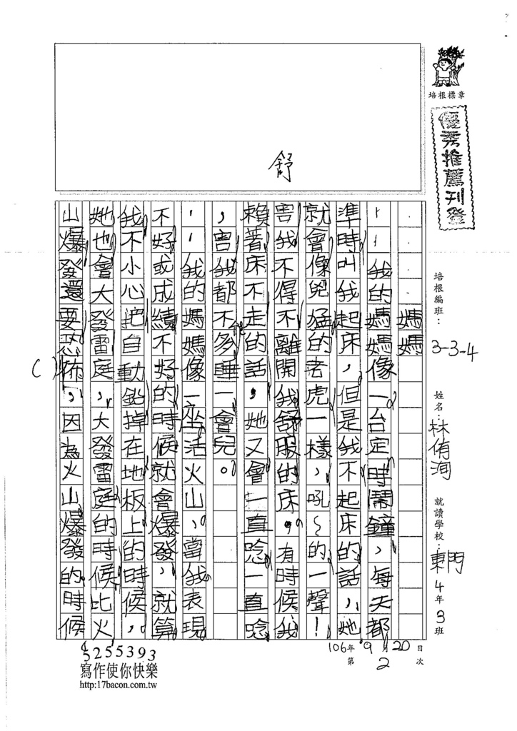 106W4202 林侑洵 (1)