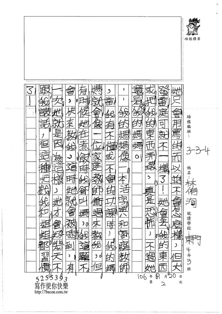 106W4202 林侑洵 (2)