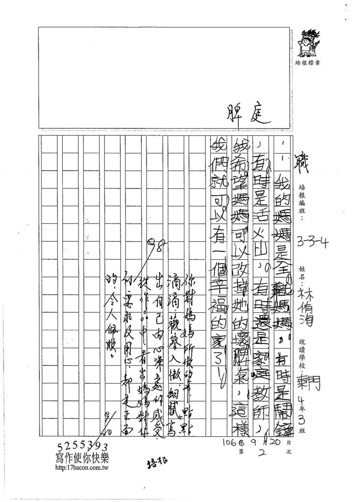 106W4202 林侑洵 (3)