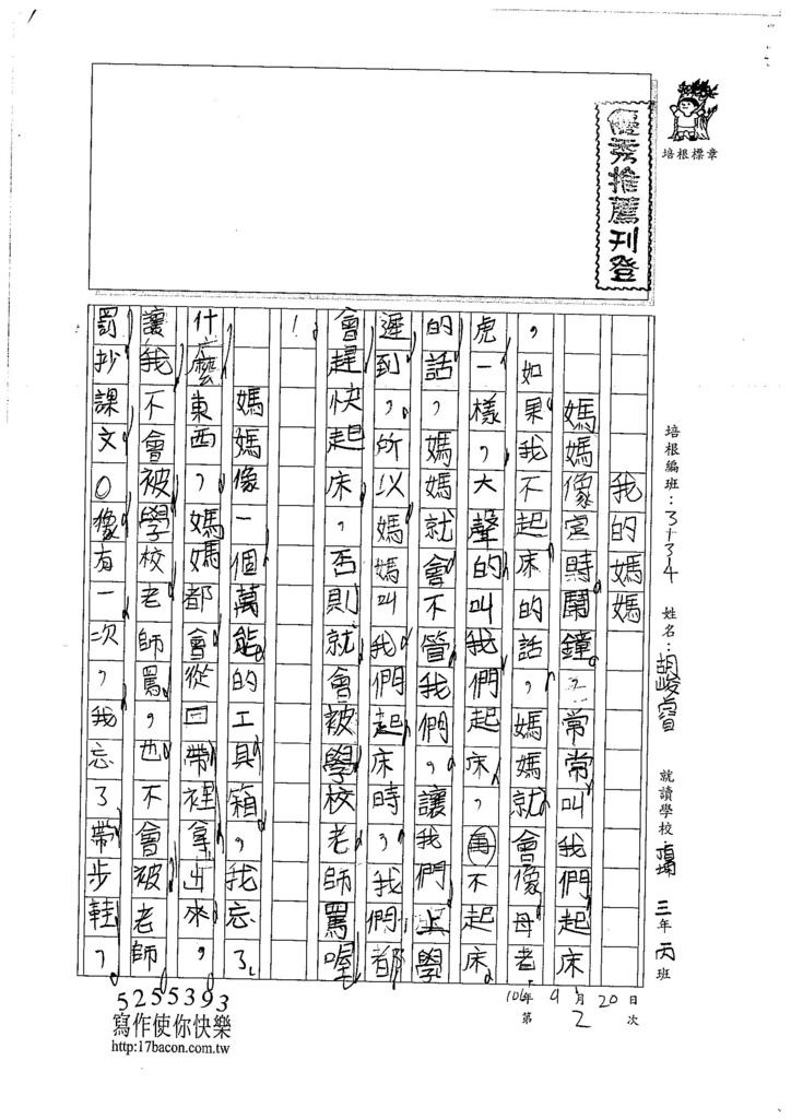 106W4202 胡峻睿 (1)