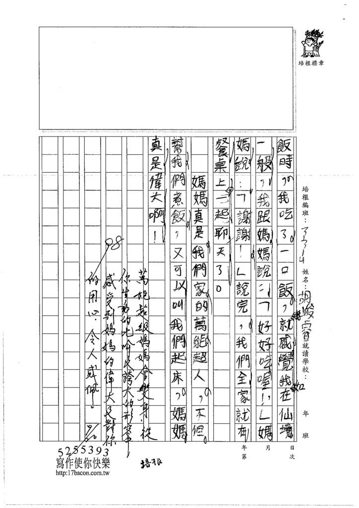 106W4202 胡峻睿 (3)