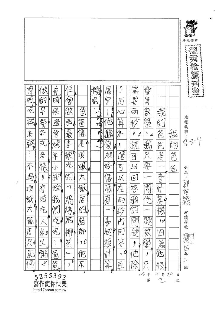 106W4202 郭佳穎 (1)