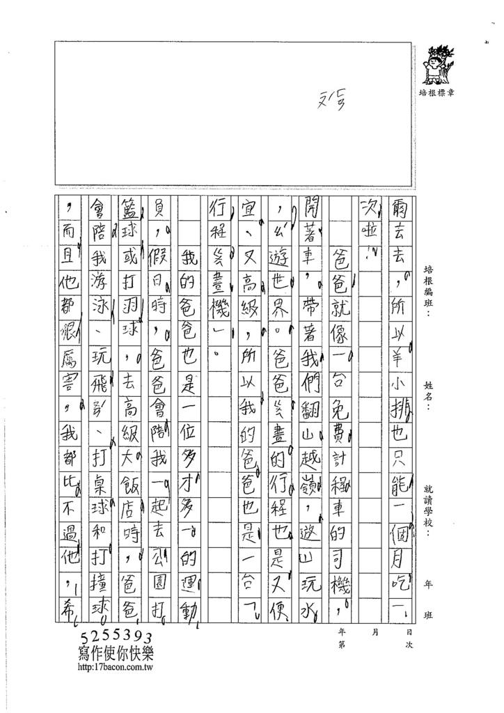 106W4202 郭佳穎 (2)