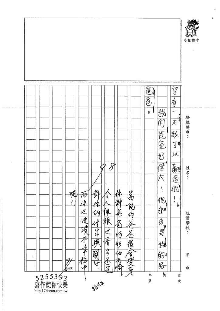 106W4202 郭佳穎 (3)