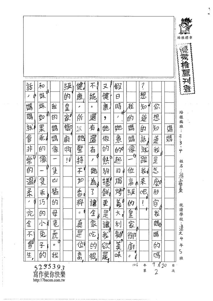106W4202 游睿東 (1)