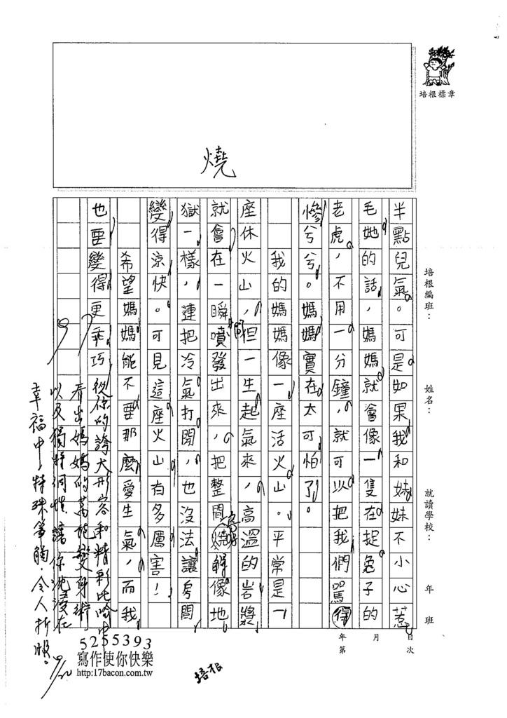 106W4202 游睿東 (2)