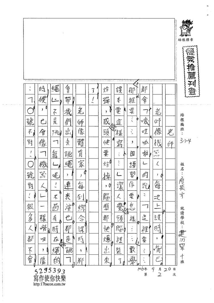 106W4202 廖振宇 (1)