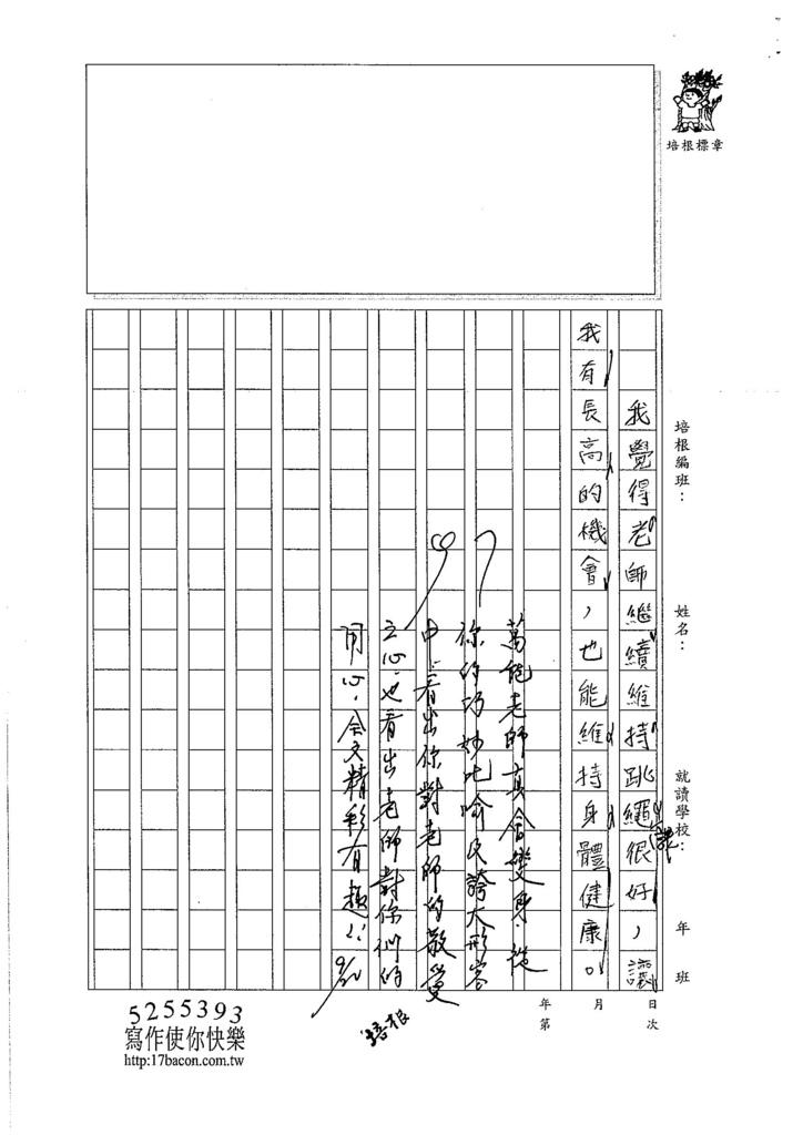 106W4202 廖振宇 (3)