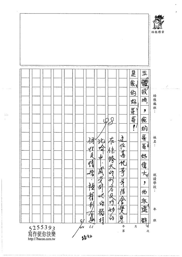 106W4202 鍾瀚緯 (3)