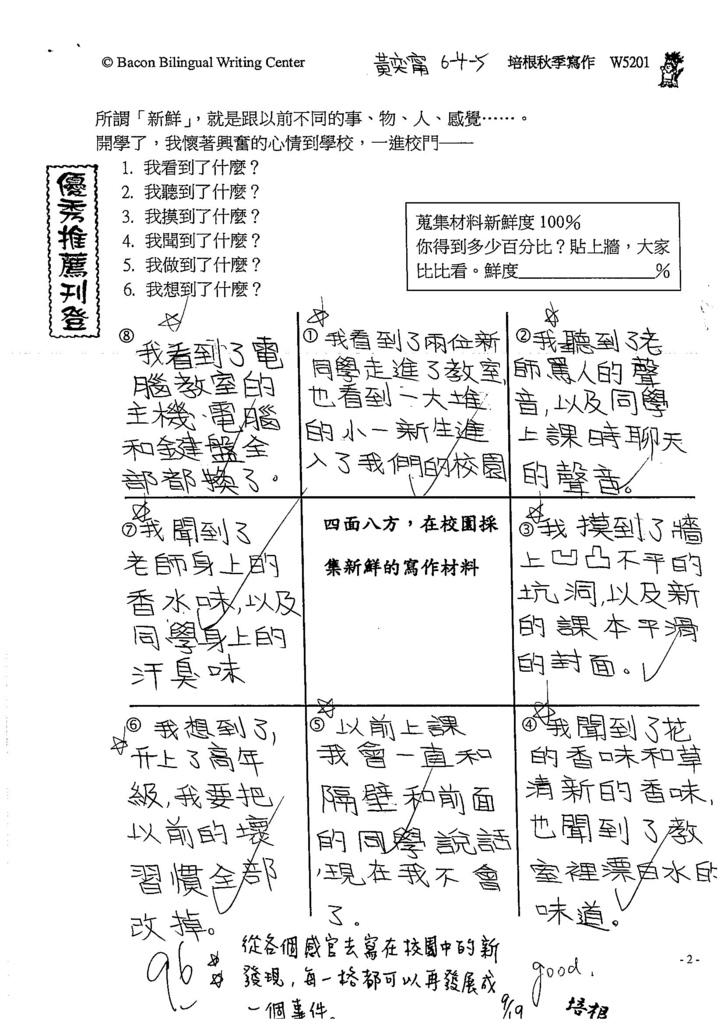 106W5201 黃逸甯