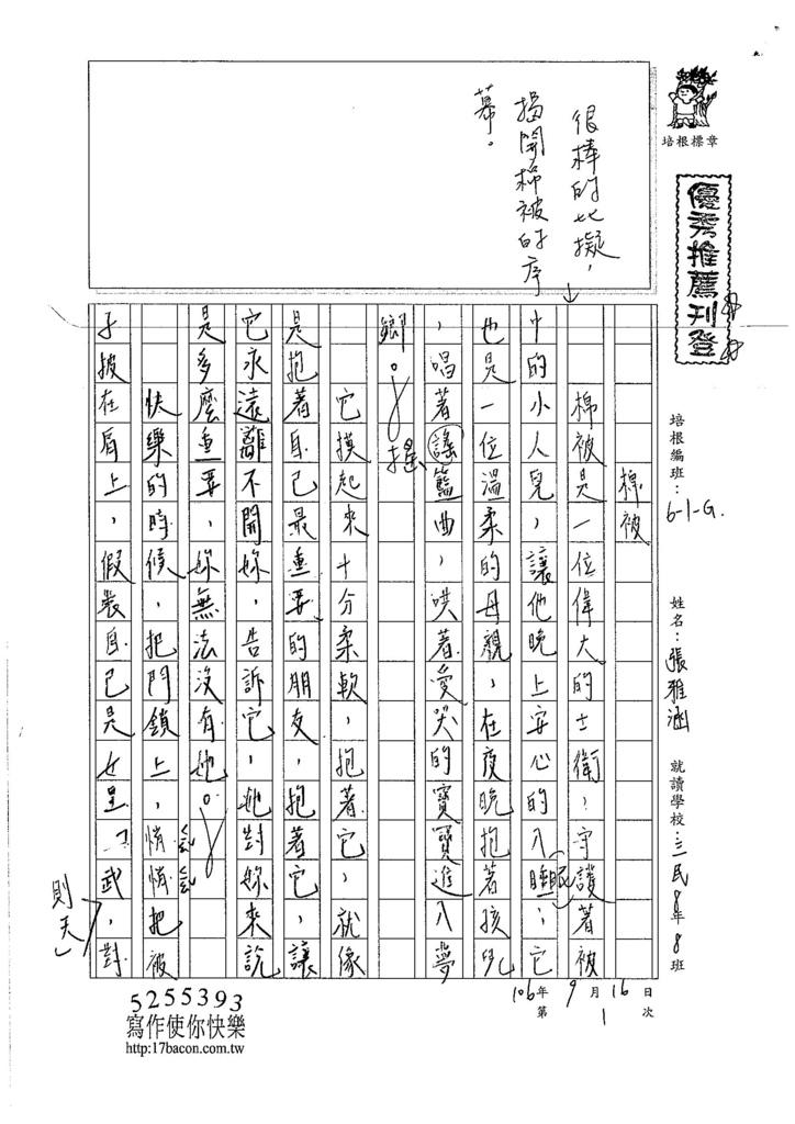 106WG201 張雅涵 (1)