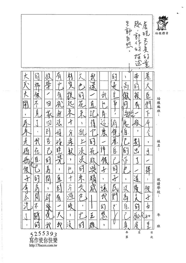 106WG201 張雅涵 (2)