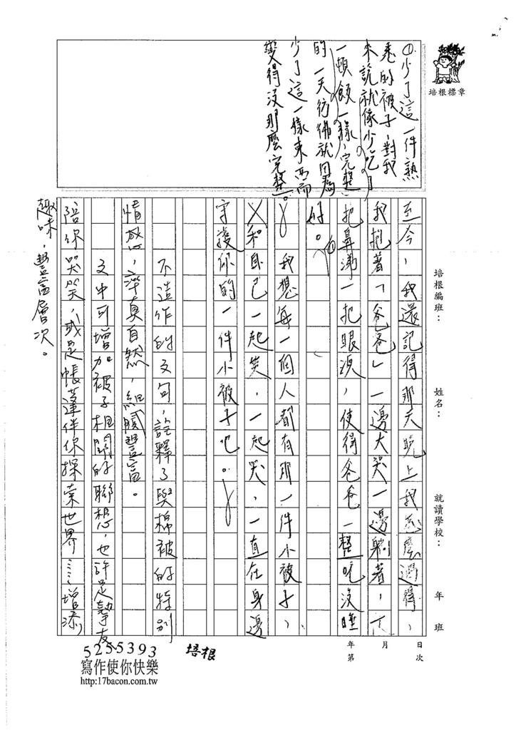 106WG201 張雅涵 (3)
