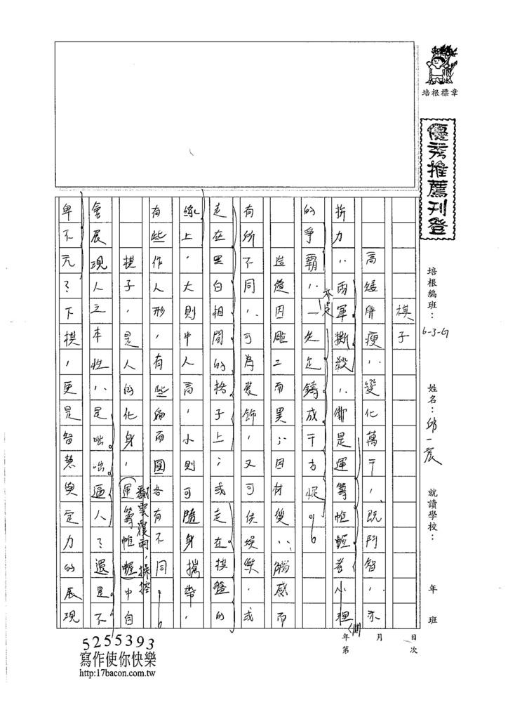 106WG201 邱一宸 (1)