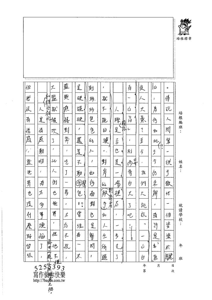106WG201 邱一宸 (2)