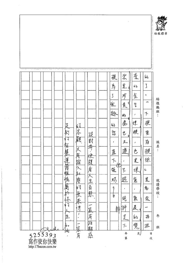 106WG201 邱一宸 (3)