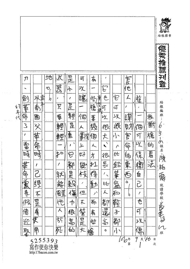 106WG101 陳柏霖 (1)