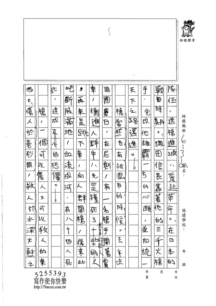 106WG101 陳柏霖 (2)