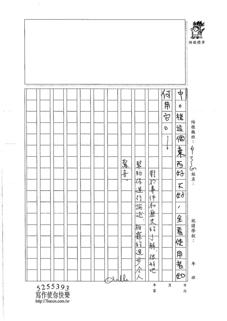 106WG101 陳柏霖 (3)
