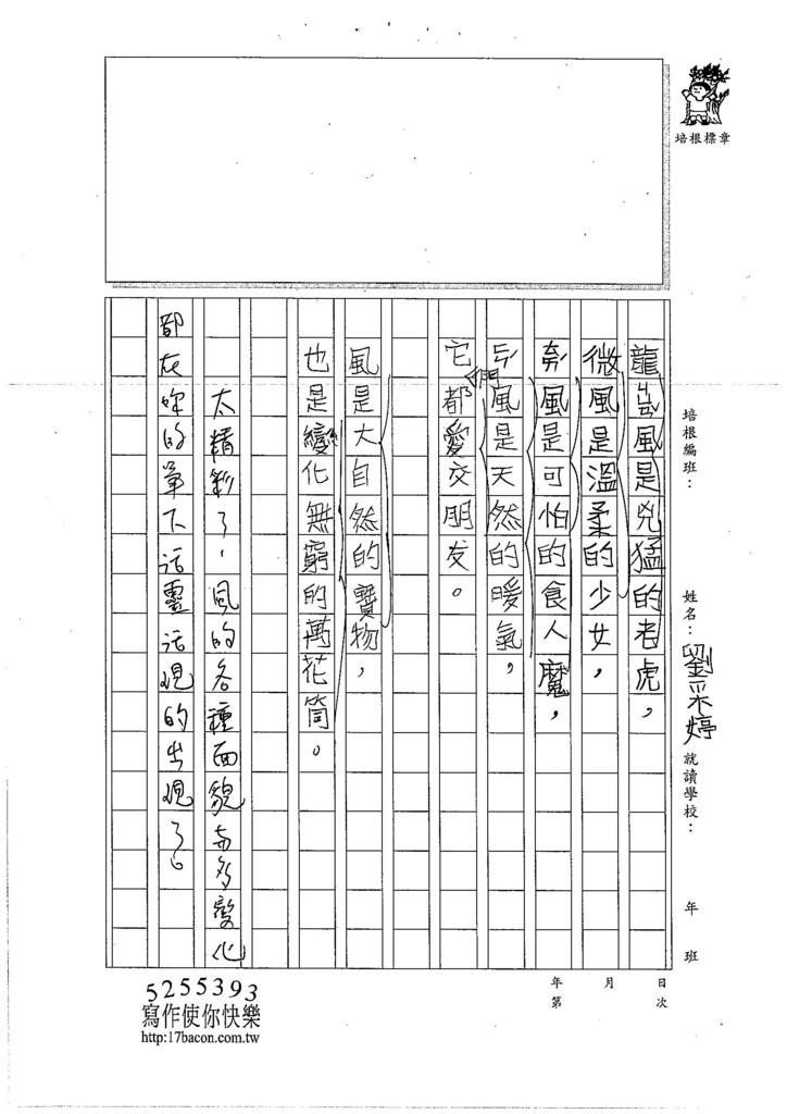 106W4201 劉采婷 (2)