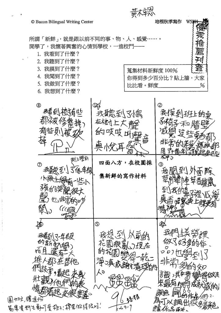 106W5201 黃梓恩