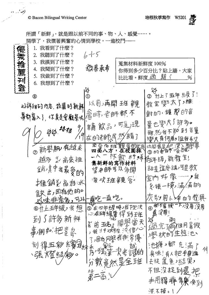 106W5201 蔡承希