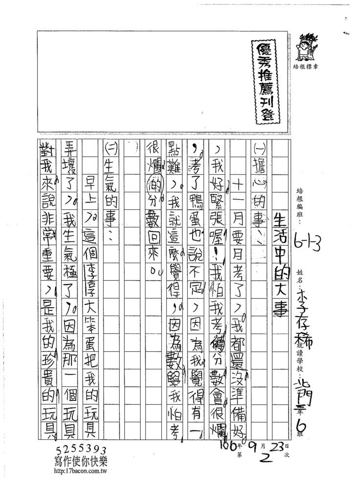 106W3202 李存稀 (1)