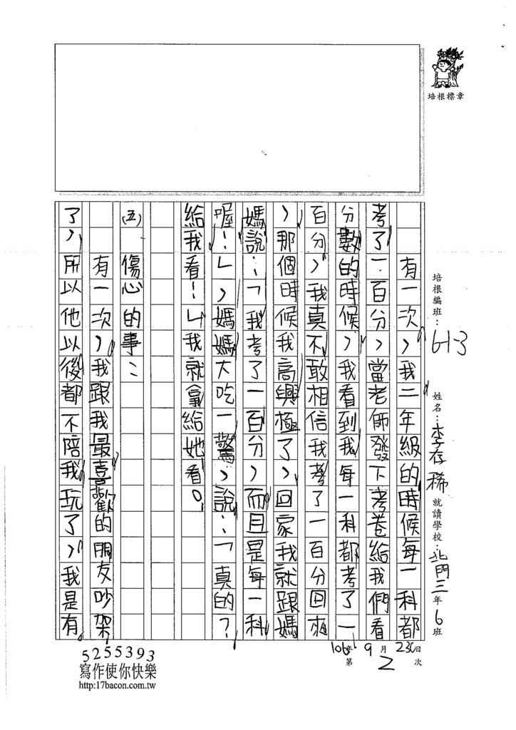 106W3202 李存稀 (2)