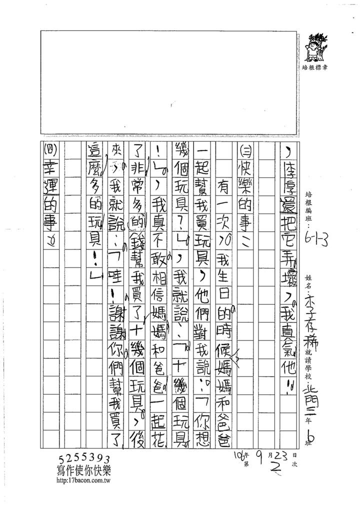 106W3202 李存稀 (3)
