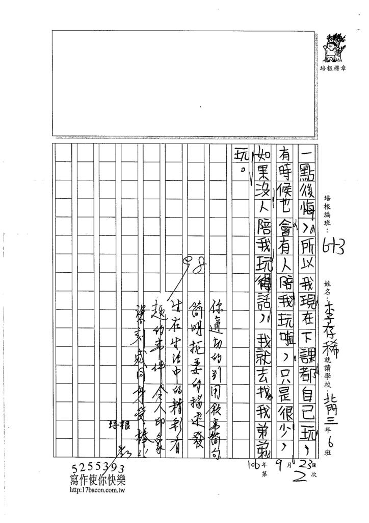 106W3202 李存稀 (4)