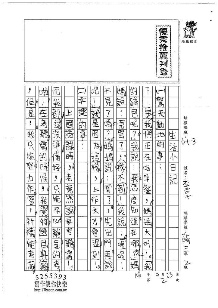 106W3202 李享 (1)