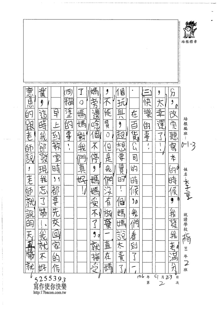 106W3202 李享 (2)